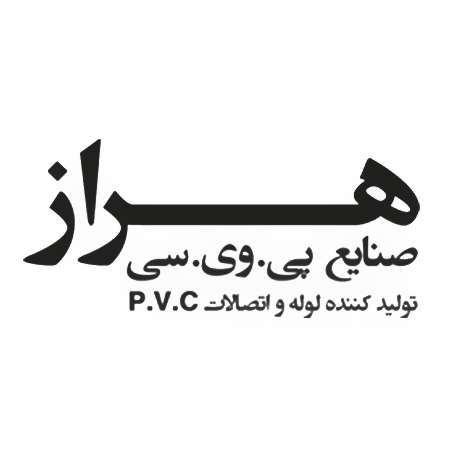Picture for vendor صنایع پی وی سی هراز - sanaye pvc hezar
