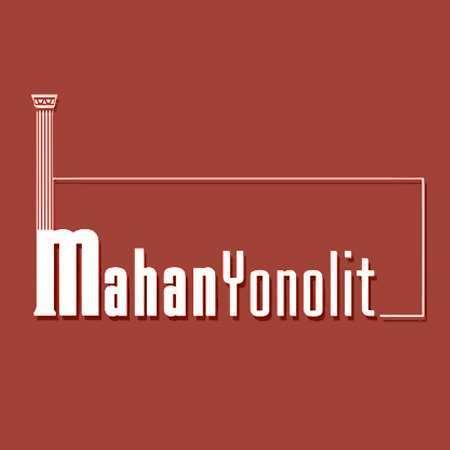Picture for vendor ماهان یونولیت سهند - mahanyonolit