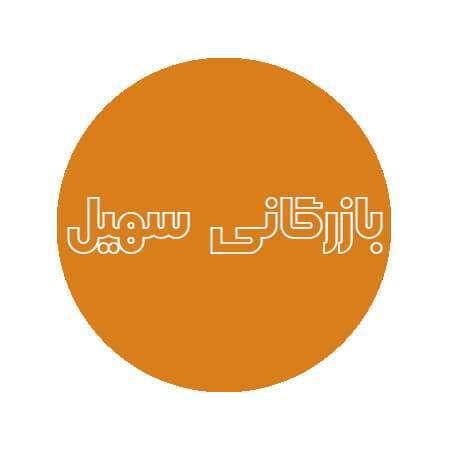Picture for vendor بازرگانی سهیل - Soheil