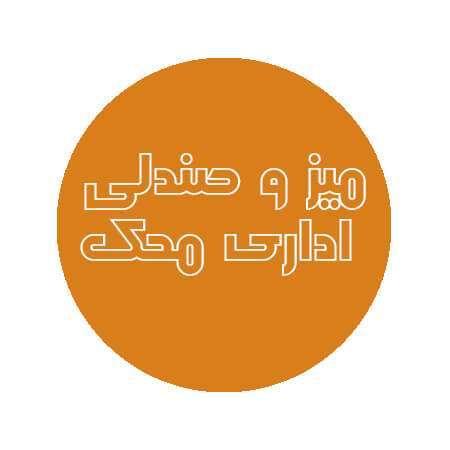 Picture for vendor میز و صندلی اداری محک - Mahak