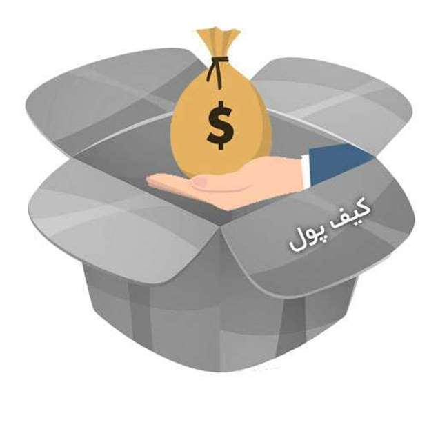 افزایش اعتبار کیف پول